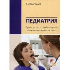 Григорьев К.И.   Педиатрия. Руководство по амбулаторно-поликлинической практике