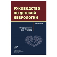 Гузева В.И.   Руководство по детской неврологии