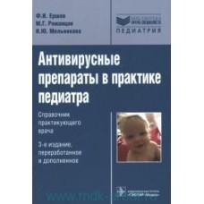 Ершов Ф.И.   Антивирусные препараты в практике педиатра
