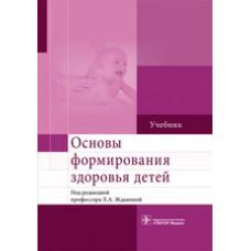 Жданова Л.А.   Основы формирования здоровья у детей
