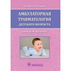 Жила Н.Г.   Амбулаторная травматология детского возраста