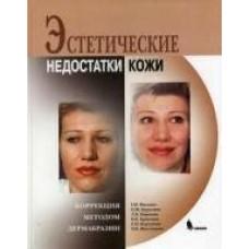Фисенко Г.   Эстетические недостатки кожи