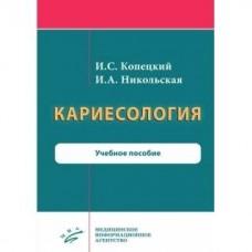 Копецкий И.С.   Кариесология. Учебное пособие