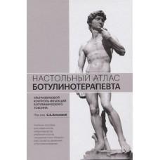 Хатьков С.Е.   Настольный атлас ботулинотерапевта