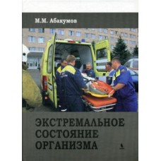 Абакумов М.М.   Экстремальные состояния организма