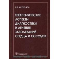 Арутюнов Г.П.   Терапевтические аспекты диагностики и лечения заболевания сердца и сосудов
