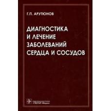 Арутюнов Г.П.   Диагностика и лечение заболеваний сердца и сосудов
