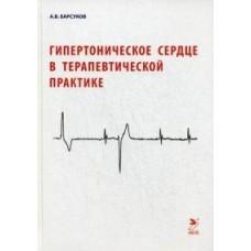 Барсуков А.В.   Гипертоническое сердце в терапевтической практике