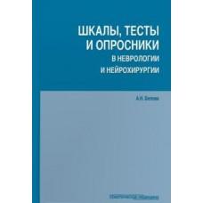 Белова А.Н.   Шкалы, тесты и опросники в неврологии и нейрохирургии