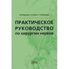 Берснев В.П.   Практическое руководство по хирургии нервов