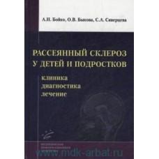 Бойко А.Н.   Рассеянный склероз у детей и подростков
