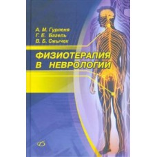 Гурленя А.М.   Физиотерапия в неврологии