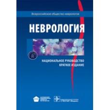 Гусев Е.И.   Неврология. Национальное руководство. Краткое издание