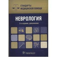 Дементьев А.С.   Неврология. Стандарты медицинской помощи