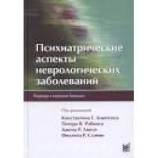 Ликетсос К.Г.   Психические аспекты неврологических заболеваний