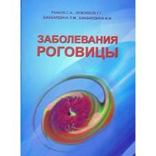 Бакбардина Л.М.   Заболевание роговицы
