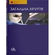 Березницький Я.С.   Загальна хiрургiя