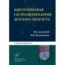 Подкаменев В.В.   Хирургическая гастроэнтерология детского возраста
