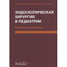 Разумовский А.Ю.   Эндоскопическая хирургия в педиатрии
