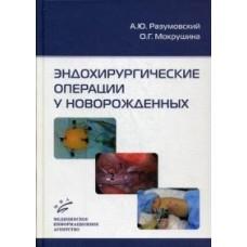 Разумовский А.Ю.   Эндохирургические операции у новорожденных