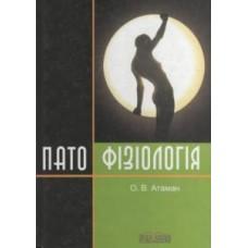Атаман О.В.   Патофiзiологiя в запитаннях i вiдповiдях