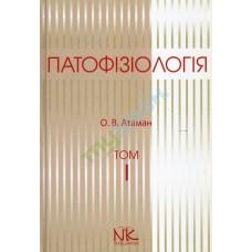 Атаман О.В.   Патофiзiологiя. т.1