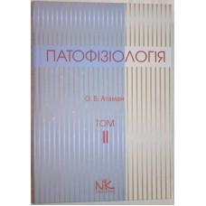 Атаман О.В.   Патофiзiологiя. т.2