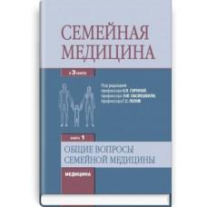 Гирина О.Н.   Семейная медицина. т.1