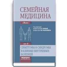 Гирина О.Н.   Семейная медицина. т.2