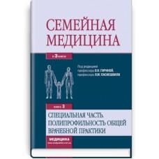 Гирина О.Н.   Семейная медицина. т.3