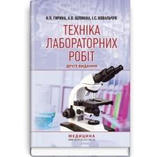 Гирина Н.П.   Технiка лабораторних робiт