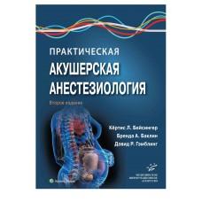 Бейсингер К.Л.   Практическая акушерская анестезиология