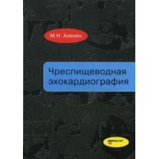 Алехин М.Н.   Чреспищеводная эхокардиография