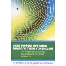 Демидов В.   Эхография органов малого таза у женщин
