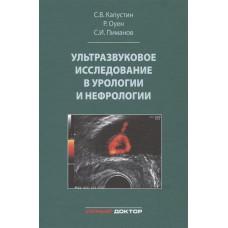 Капустин С.В.   УЗИ в урологии и нефрологии