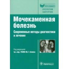 Аляев Ю.Г.   Мочекаменная болезнь
