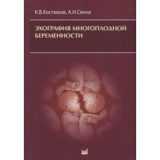 Костюков К.   Эхография многоплодной беременности