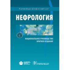 Мухин Н.А.   Нефрология. Национальное руководство. Краткое издание