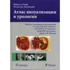 Олдер Р.А.   Атлас визуализации в урологии