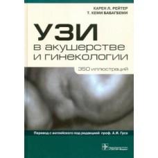Рейтер К.   УЗИ в акушерстве и гинекологии