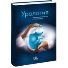 Пасечников С.П.   Урология