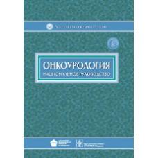 Чиссов В.И.   Онкоурология. Национальное руководство