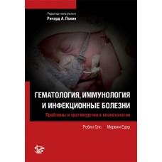 Робин Олс   Гематология. иммунология и инфекционные болезни