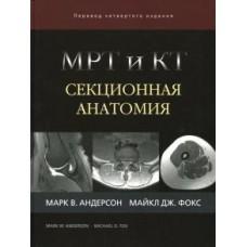 Андерсон М.   МРТ и КТ секционная анатомия