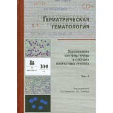 Гриншпун Л.Д.   Гериатрическая гематология. В 2-х томах