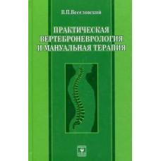 Веселовский В.П.   Практическая вертеброневрология и мануальная терапия