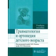 Разин М.П.   Травматология и ортопедия детского возраста