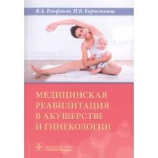 Епифанов В.А.   Медицинская реабилитация в акушерстве и гинекологии