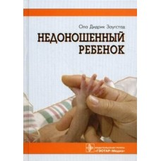 Заугстар О.Д.   Недоношенный ребенок