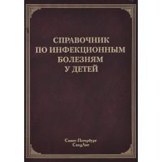 Лобзин Ю.В.   Справочник по инфекционным болезням у детей